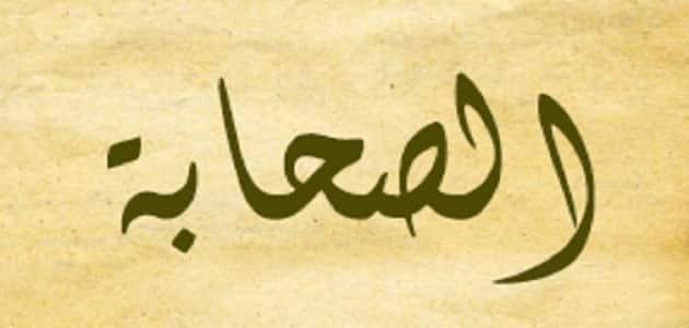 Photo of النهي عن سب الصحابة