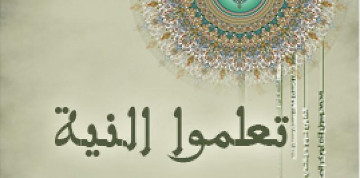 Photo of النية و غسل الوجه … الفرض الاول والثاني من فرائض الوضوء