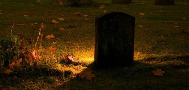 حال الناس بعد الموت