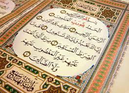 حكم قراءة الفاتحه في الصلاة