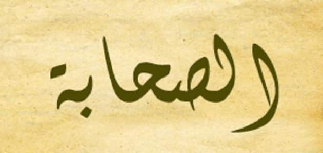 رضا الله تعالى عن الصحابة
