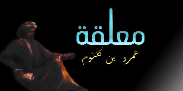 شرح معلقة عمرو بن كلثوم