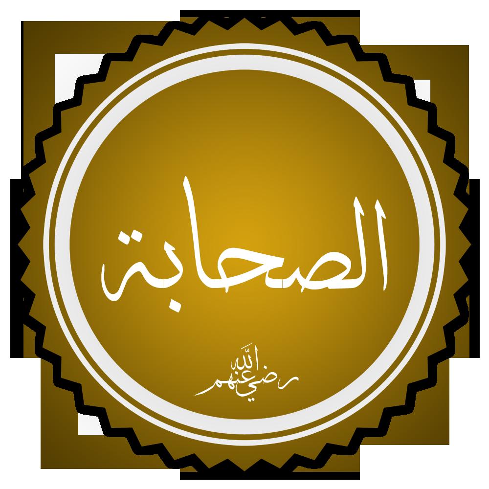 Photo of صحابة رسول الله صل الله عليه وسلم