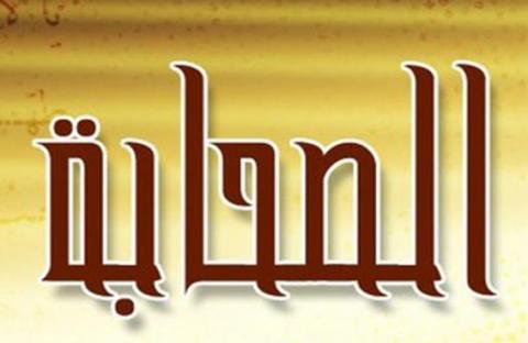 صورة منزلة عبد الله بن مسعود عند النبي و الصحابة