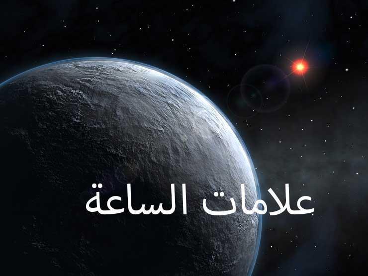 صورة ماذا قال النبي صل الله عليه وسلم في علامات الساعة