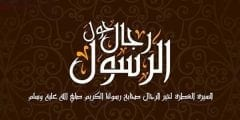 كتاب رجال حول الرسول (صلي الله عليه وسلم)
