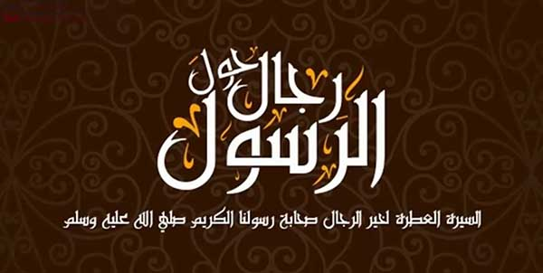 Photo of كتاب رجال حول الرسول (صلي الله عليه وسلم)