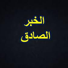 Photo of ما هو الخبر الصادق وما هي اقسامة في الاسلام
