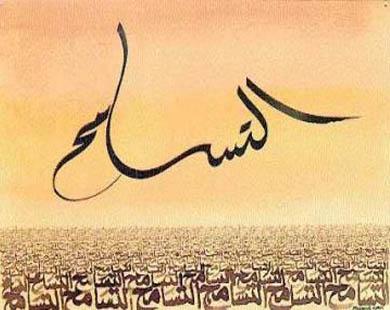 Photo of موقف الاسلام من التعصب والاكراه