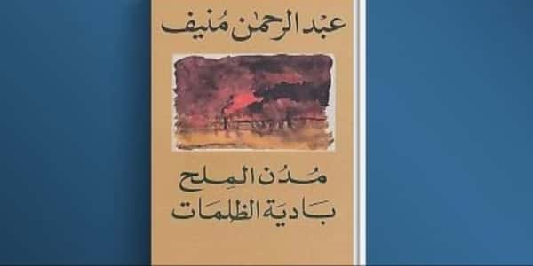 Photo of نبذة عن خماسية مدن الملح