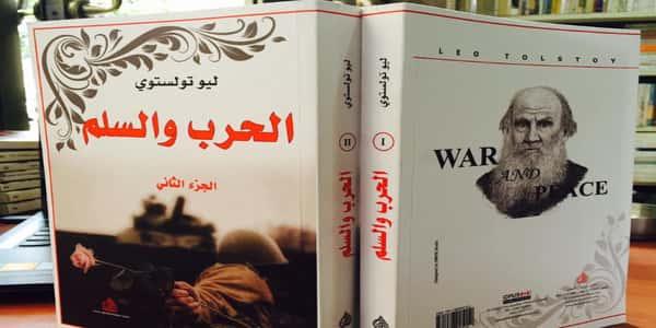 نبذة عن رواية الحرب والسلم