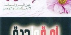 هل الاسلام يدعو الى التطرف والعنف
