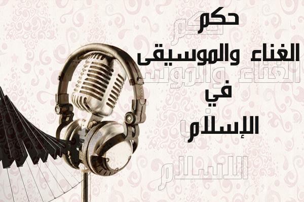 هل الموسيقى حلال ام حرام