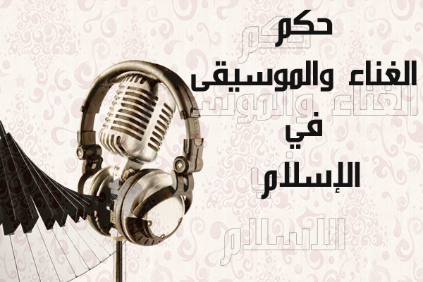 Photo of هل الموسيقى حلال ام حرام