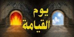ما هي الحكمة من يوم القيامة