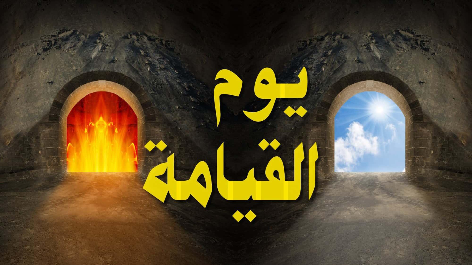 يوم القيامة