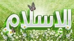اساسيات الدين الاسلامي