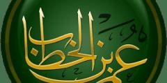 اسلام عمر بن الخطاب الفاروق