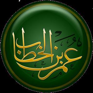 Photo of اسلام عمر بن الخطاب الفاروق