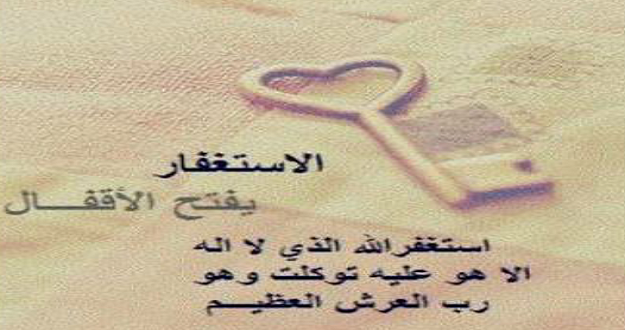 Photo of فضل الاستغفار و ما هو سيد الاستغفار