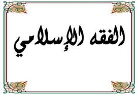 Photo of فرائض الغسل وسننه في الدين الاسلامي