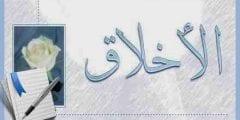 الخلق التي يجب ان توافرها في الشخص المسلم