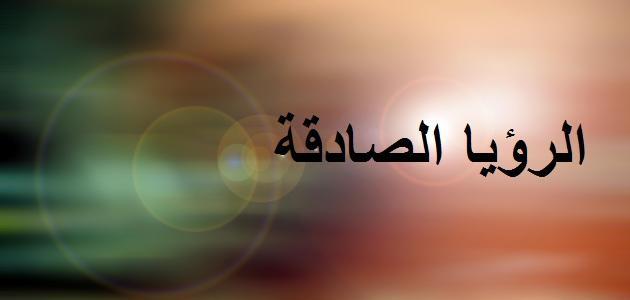 صورة ما هو الوحي وما هي الرؤيا الصالحة