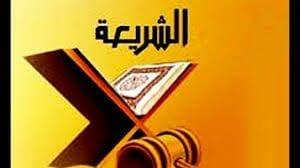 الشريعة الاسلامية
