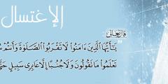 كيفية الغسل في الاسلام وما هي موجباته