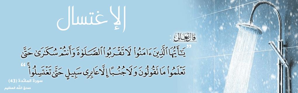 الغسل في الاسلام