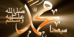 النبي محمد رحمة للخلق أجمعين