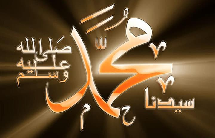 صورة النبي محمد رحمة للخلق أجمعين