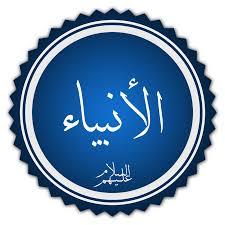 Photo of حاجة البشر الى الرسالة