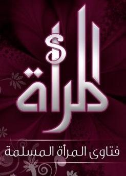 حرص المرأة المسلمة على تعلم دينها