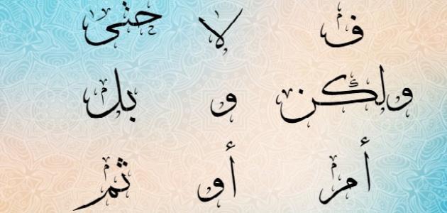 Photo of ما هي حروف العطف ومعانيها ؟