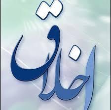 خصائص الأخلاق الإسلامية