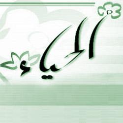 خلق الحياء في الاسلام