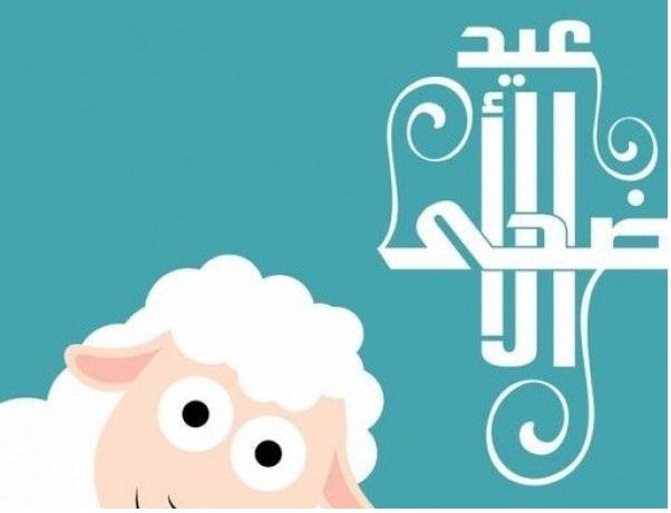 عيد الاضحى
