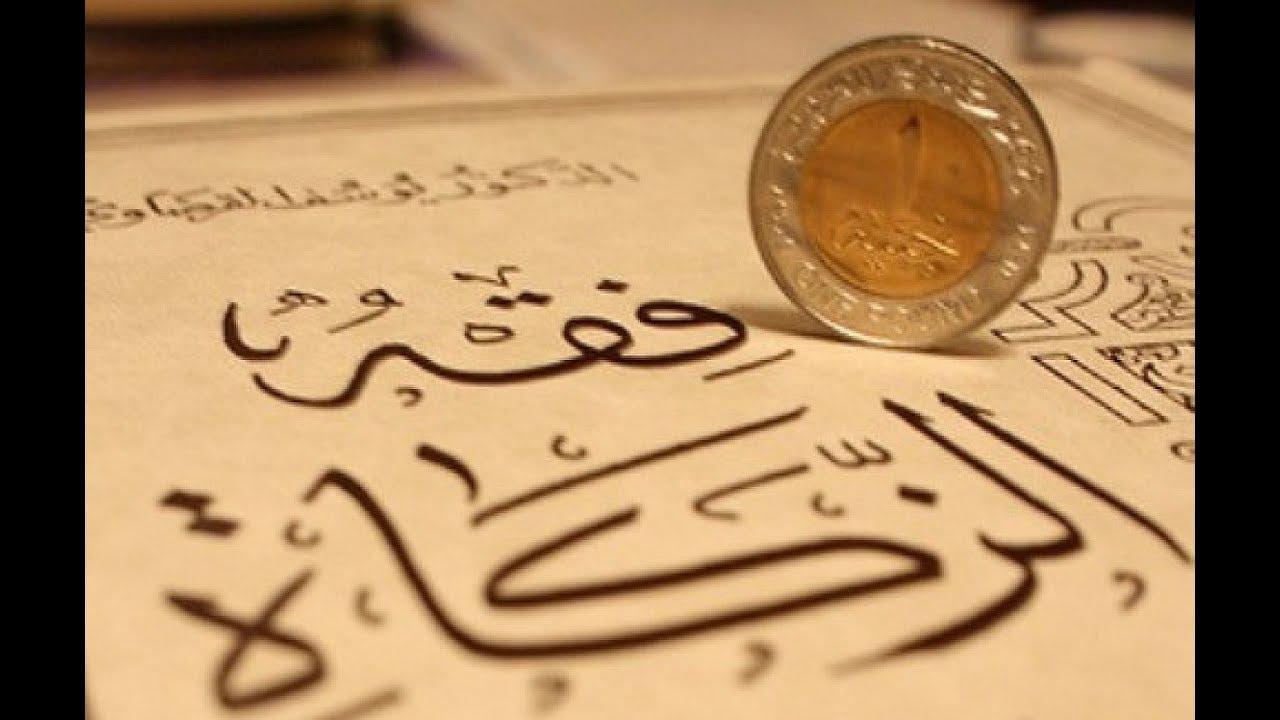 صورة فريضة الزكاة الواجبه على المسلمين واثرها على المجتمع