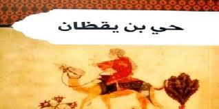 كتاب حي بن يقظان