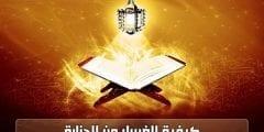 كيفية الاغتسال في الاسلام