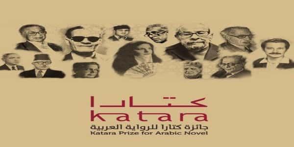 معلومات عن جائزة كتارا