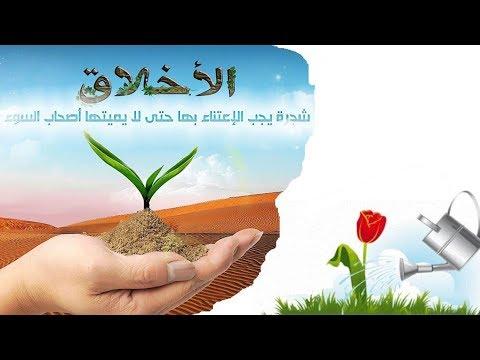 مكانة الأخلاق في الإسلام