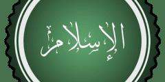 اهم مميزات الدين الاسلامي