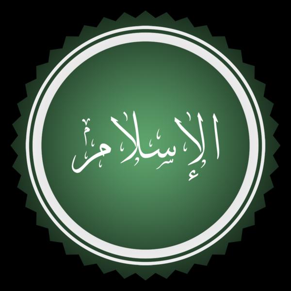مميزات الدين الاسلامي