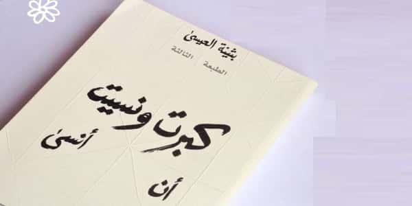 Photo of نبذة عن رواية كبرت ونسيت أن أنسى