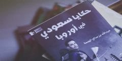 نبذة عن كتاب حكايا سعودي في أوروبا