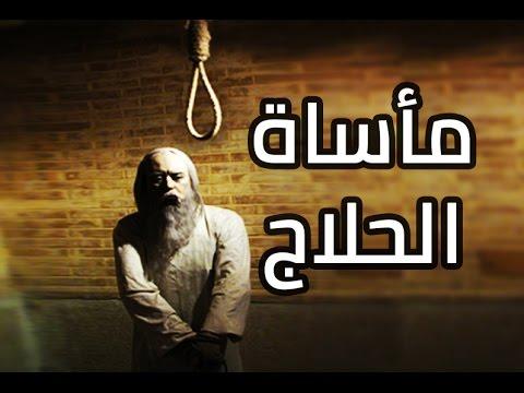 Photo of نبذة قصيرة عن مأساة الحلاج