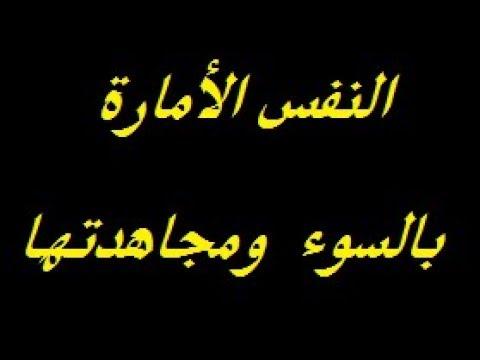 Photo of وصف القران للنفس الامارة بالسوء