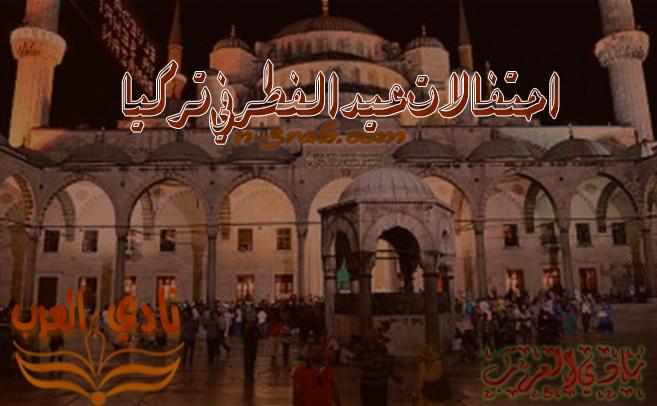 احتفالات عيد الفطر في تركيا